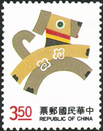 Special 329 New Year's Greeting Postage Stamps (Issue of 1993)