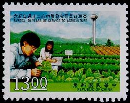 (紀242.2)紀242亞洲蔬菜研究發展中心20週年紀念郵票