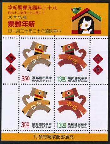 (C243.1)Commemorative 243 A Commemorative Souvenir Sheet for Kaohsiung Kuo- Kuang Stamp Exhibition - 1993 (1993)