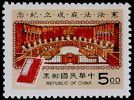 Commemorative 244 The Formation of Constitutional Court Commemorative Issue (1994)