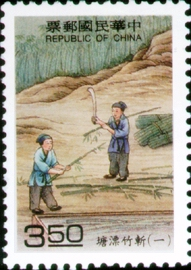 (S330.1 )Special 330 Paper-Making Art Postage Stamps (1994)