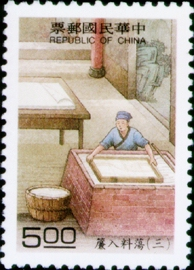 (S330.3)Special 330 Paper-Making Art Postage Stamps (1994)
