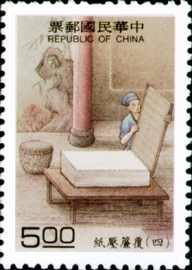 (S330.4)Special 330 Paper-Making Art Postage Stamps (1994)