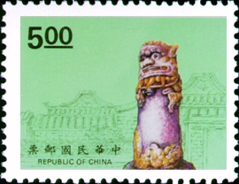 (S332.1 )Special 332 Kinmen Wind Lion Lords Postage Stamps (1994)