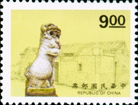 (S332.2)Special 332 Kinmen Wind Lion Lords Postage Stamps (1994)