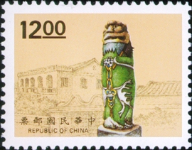 (S332.3)Special 332 Kinmen Wind Lion Lords Postage Stamps (1994)