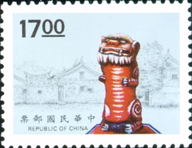 (S332.4)Special 332 Kinmen Wind Lion Lords Postage Stamps (1994)