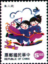 Special 333 Children's Plays Postage Stamps (Issue of 1994)