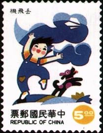 (特333.2)特333 童玩郵票(83年版)