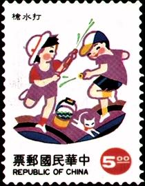 特333 童玩郵票(83年版)
