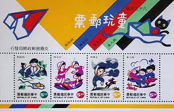(特333.5)特333 童玩郵票(83年版)