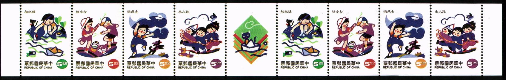 (特333.6)特333 童玩郵票(83年版)