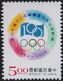 (C245.1)Commemorative 245 100th Anniversary of the International Olympic Committee Commemorative Issue (1994)