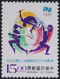 (紀245.2)紀245國際奧林匹克委員會成立百週年紀念郵票