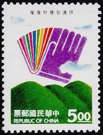 Special 336 Protection of Intellectual Property Rights Postage Stamps (1994)
