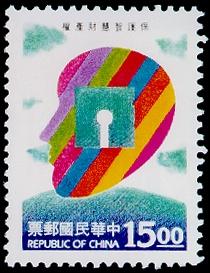 (特336.2)特336保護智慧財產權郵票(83年版)