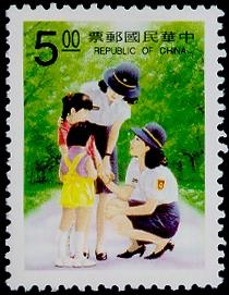 Special 337 Harmonious Society Postage Stamps (1994)