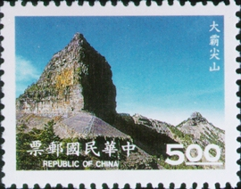 Special 338 Shei-Pa National Park Postage Stamps (1994)