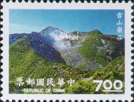 (S338.2)Special 338 Shei-Pa National Park Postage Stamps (1994)