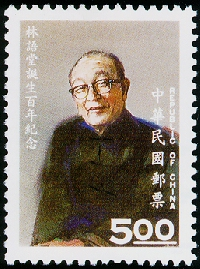 Commemorative 247 Lin Yutang's 100th Birthday Commemorative Issue