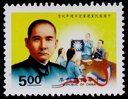 (C249.1)Commemorative 249 100th Anniversary of the Kuomintang Commemorative Issue