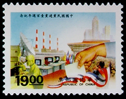 (C249.2)Commemorative 249 100th Anniversary of the Kuomintang Commemorative Issue