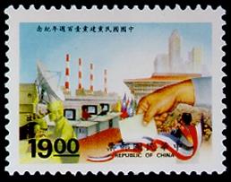 紀249中國國民黨建黨100週年紀念郵票