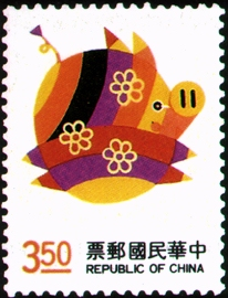 Special 341 New Year's Greeting Postage Stamps (Issue of 1994)