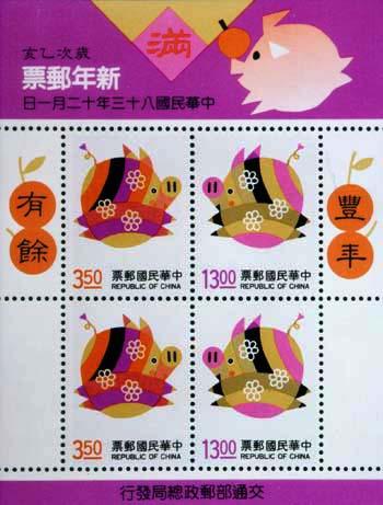 (特341.3)特341新年郵票(83年版)