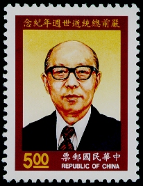 Commemorative 250 1st Anniversary of the Passing Away of President Yen Chia-Kan Commemorative Issue
