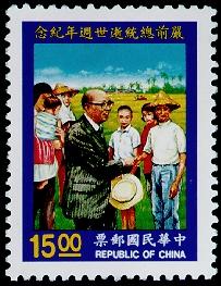 紀250嚴前總統逝世週年紀念郵票