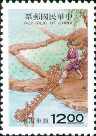 特343天工開物郵票─灌溉