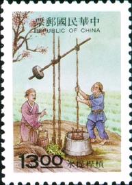 (特343.5)特343天工開物郵票─灌溉