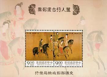 (特344.5 )特344麗人行古畫郵票
