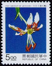 (特345.1)特345花卉郵票─球根花
