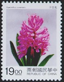 特345花卉郵票─球根花