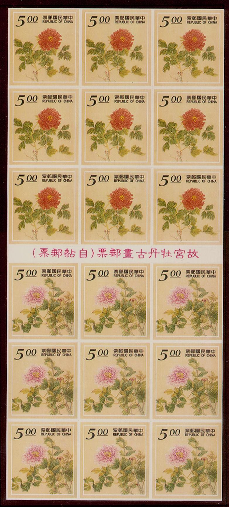 (常113.1  常113.2)常113故宮牡丹古畫郵票(自黏郵票)