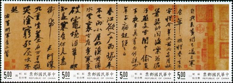 (特346.1- 346.4)特346中國書法藝術郵票-寒食帖