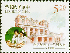 (C252.1)Commemorative 252 Centennial of National Taiwan University Hospital Commemorative Issue