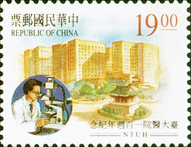 (C252.2)Commemorative 252 Centennial of National Taiwan University Hospital Commemorative Issue