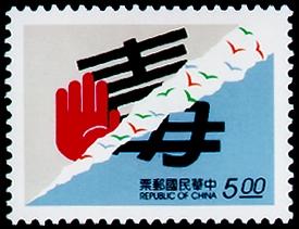 (特347.1)特347反毒運動郵票