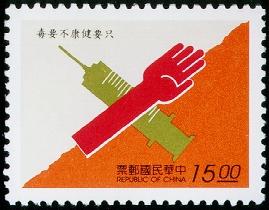 特347反毒運動郵票