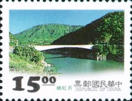 特348東部海岸國家風景區郵票