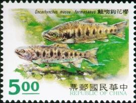 (特349.1 )特349櫻花鉤吻鮭郵票