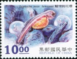 特349櫻花鉤吻鮭郵票