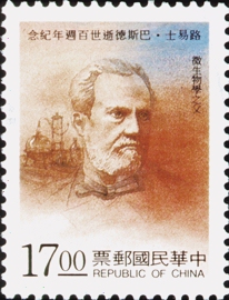 (C253.1 )Commemorative 253 100th Anniversary of the Passing Away of Louis Pasteur Commemorative Issue