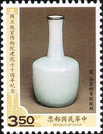 紀254國立故宮博物院建院70週年紀念郵票