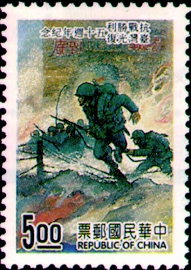 Commemorative 255 50th Anniversary of Victory of the Sino-Japanese War and Taiwan Retrocession Commemorative Issue