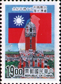 (紀255.2)紀255慶祝抗戰勝利臺灣光復50週年紀念郵票