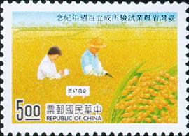 紀256臺灣省農業試驗所成立百週年紀念郵票
